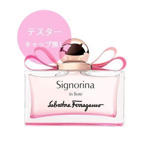 シニョリーナ イン フィオーレ テスタータイプ 100ml EDT 香水 フェラガモ|jurer-store