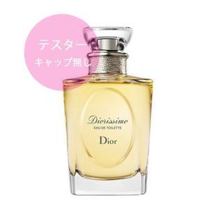 ディオリッシモ オードトワレ テスタータイプ 50ml  EDT 香水 クリスチャンディオール|jurer-store