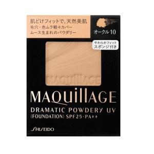 【お取り寄せ】資生堂 マキアージュ ドラマティックパウダリー UV SPF25 PA++ オークル#10  9.2g|jurer-store