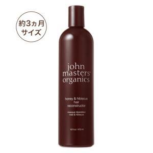 ジョンマスターオーガニック H&Hヘアリコンストラクター(ハニー&ハイビスカス) 473ml  /ジョンマスターオーガニック コンディショナー jurer-store