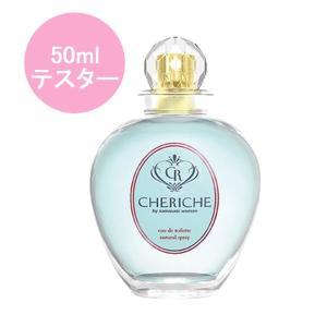 アランドロン サムライウーマン シェリッシェ テスタータイプ 50ml EDT 香水 フレグランス|jurer-store