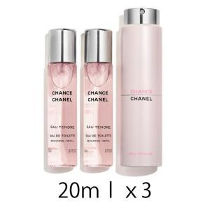 シャネル CHANEL チャンス オータンドゥル 20ml×3 EDT・スプレータイプ 香水 フレグランス|jurer-store