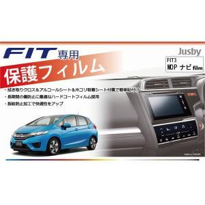 ホンダ フィット FIT3専用 保護フィルムfor MOPナビフィルム DAA-GP5/GP6/GK3/GK4/GK5/GK6/保護シート保護シール HONDA フィット3|jusby-auto