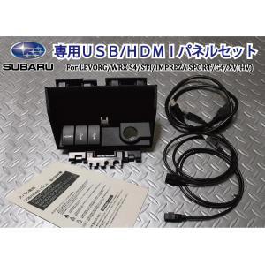 スバル専用 USB/HDMIパネルセット For LEVORG(レヴォーグ)/WRX S4/STI/IMPREZA(インプレッサ) SPORT/G4/XV/XV HYBRID SUBARU|jusby-auto