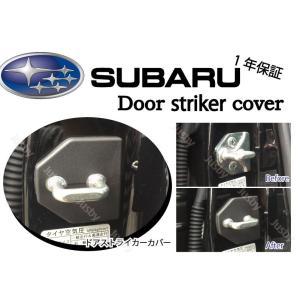 (ロゴ無)スバル専用ドアストライカーカバー 4個セット永久保証付 トバック/WRX S4 STI レヴォーグ インプレッサ XV フォレスター エクシーガ等|jusby-auto