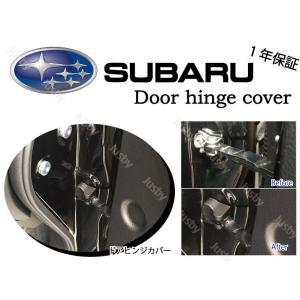 (ロゴ無)スバル専用 ドアヒンジカバー 2個or4個 for SUBARU/ レガシィ/レガシーアウトバック/WRX S4 STI レヴォーグ インプレッサ XV フォレスター FT86 BRZ|jusby-auto