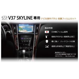 V37 スカイライン専用 保護フィルム ナビ&操作パネル2枚セット INFINITY SKYLINE(HV) 専用パーツ・アクセサリー|jusby-auto