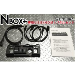ホンダ N-BOX 専用USBパネル USB/HDMIパネルASSY USBジャック追加に/JF1/JF2/ケーブル HONDA ロアアンダーカバー ナビとスマホをスマートに接続|jusby-auto