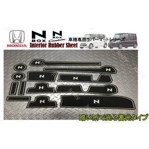 ホンダ N-BOX(JF1/JF2)専用 インテリアラバーマット (取付説明書&1年保証) ゴムマット ドアポケットマット HONDA NBOX カスタム パーツ・アクセサリー|jusby-auto