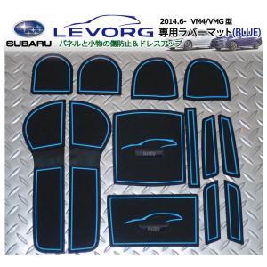 スバル レヴォーグ専用(青色)インテリアラバーマットVer3  A~E型対応ゴムマット ドアポケットマット SUBARU LEVORG(検 LEDルームランプ/パーツ/アクセサリー|jusby-auto