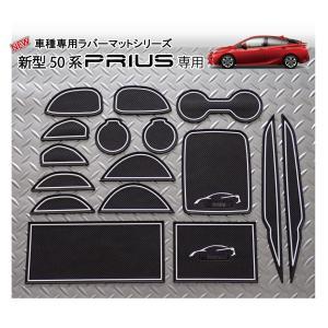 (取説&保証付)トヨタ 50系 プリウス(MC前)(ZVW50/51/55)専用 インテリアラバーマットVer3 ゴムマット ドアポケットマット コンソールマット トヨタ 50系|jusby-auto