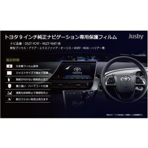 (日本製)トヨタ純正9インチ(DSZT-YC4T / NSZT-Y64T)純正ナビゲーション専用フィルム 新型プリウス/アクア/エクスファイア/オーリス/VOXY/NOA/ハリアー等|jusby-auto