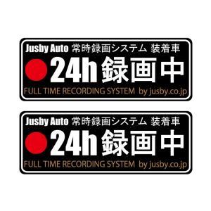 (2枚セット)ドライブレコーダー常時録画ステッカー 24時間連続録画 ステッカー 録画中 当て逃げ防...