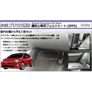 トヨタ 新型プリウス50系専用 傷防止専用フェルトシートSPFS 5枚セット ひっかき傷防止 ドア周り /フロアマット/保護フィルム/保護シート/ ZVW50/51/55|jusby-auto