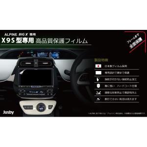アルパイン BIG X用 X9S/X9V/X9Z 型専用 高指紋防止(全面保護&日本製)ALPINE カーナビ用液晶保護フィルム(C-HR/タンク/ルーミー/セレナ/プリウス等|jusby-auto