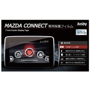 マツダコネクト専用ブルーライトカット (日本製&2年保証)Type1保護フィルム アクセラ前期・デミオ・CX-3/ロードスター 液晶保護シート|jusby-auto