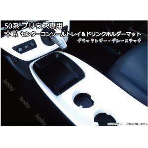 トヨタ 新型プリウス(ZVW50/51/55)専用 本革センターコンソールトレイ&ドリンクホルダーマットセット(ブラック・ブルーステッチ)50系 本皮レザー|jusby-auto