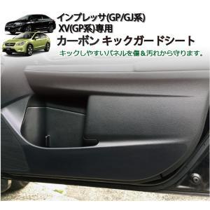 スバル レヴォーグ/インプレッサ(GP/GJ)/XV(GP)専用カーボン柄キックガードシート・プロテクションフィルム・ドアガード・キックパネルシート|jusby-auto