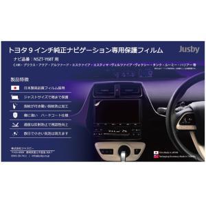 日本製 NSZT-Y68T/NSZT-Y66Tトヨタ9インチ純正ナビゲーション専用フィルム CH-R/プリウス/アクア/アルファード/エスクァイア/ヴォクシー/タンク/ルーミー jusby-auto