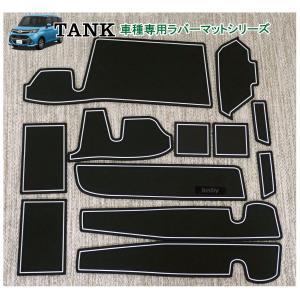 トヨタ タンク(TANK)専用 インテリアラバーマット/ドアポケットマットパーツM900A/M910A(1年保証/取説付)2016年-  ドリンクホルダー等に jusby-auto