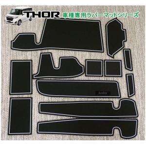 (1年保証/取説付)トール(THOR)専用 インテリアラバーマット/ドアポケットマットM900S/M910S ドリンクホルダー等に ドレスアップパーツ jusby-auto