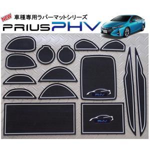 プリウスPHV(ZVW52)専用 インテリアラバーマット前期&後期(取説&保証付)ドアポケットマット フロアマット コンソールマット トヨタ PRIUS PHV|jusby-auto