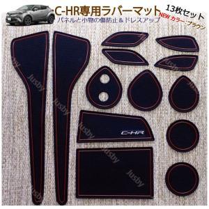 トヨタ C-HR専用インテリアラバーマット(ブラウン・茶色)(ZYX10/NGX50)/ドアポケットマット/パーツ・アクセサリーすべり止め&傷防止&異音防止&ドレスアップ|jusby-auto