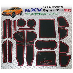 スバル新型XV(2代目)専用 インテリアラバーマット(赤/RED)2017.4-ドアポケットマット スバル・SUBARU XV(GT3/GT7型) jusby-auto