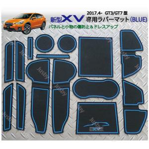 スバル新型XV(2代目)専用 インテリアラバーマット(青/BLUE)2017.4-  ドアポケットマット スバル・SUBARU XV(GT3/GT7型) jusby-auto