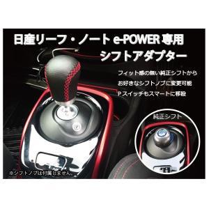 日産 ノートe-Power&リーフ専用 シフトアダプタ シフトノブ交換に! NISSAN NOTE epower LEAF (ZE0/ZE1/HE12)専用アクセサリーパーツ ドレスアップにも|jusby-auto