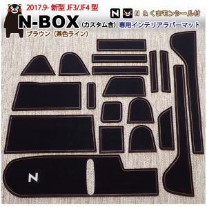 ホンダ新型N-BOX(JF3/JF4)専用 インテリアラバーマット(茶色・ブラウン) くまモンシール付 ドアポケットマット フロアマット HONDA NBOX カスタム パーツ|jusby-auto