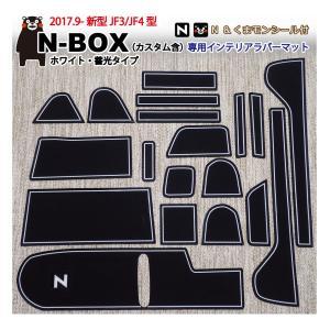 ホンダ新型N-BOX(JF3/JF4)専用 インテリアラバーマット(白色/蓄光) くまモンシール付 ドアポケットマット フロアマット HONDA NBOX カスタム パーツ|jusby-auto
