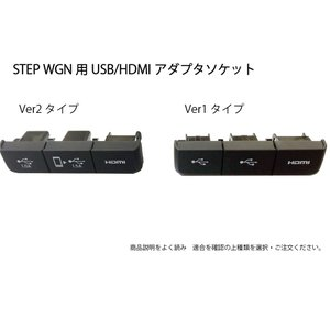 ステップワゴン(STEP WGN)用 HDMI&USBアダプター3連タイプ 汎用 USBケーブルとの接続・無地タイプとの交換に jusby-auto