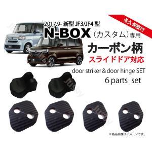 ホンダ新型N-BOX(JF3/JF4)専用 ドアストライカーカバー・ドアヒンジカバーセット ドレスアップパーツ・アクセサリー カーボン柄 NBOX|jusby-auto