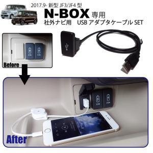 ホンダ新型N-BOX(JF3/JF4)専用 社外ナビ用USBアダプタケーブルSET USBジャック追加に HONDA NBOX ナビ取付けキットと一緒に|jusby-auto