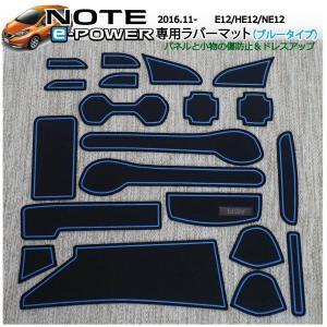 日産ノートe-Power専用 インテリアラバーマット(ブルー/青色) (取説&保証付)ドアポケットマット コンソールゴムマット NOTE HE12/NE12|jusby-auto