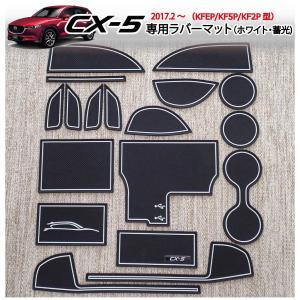 マツダ新型CX-5(KF系)インテリアラバーマット(ホワイト/白/蓄光)2017 ゴムマット/ドアポケットマットフロアマット CX5 MAZDA パーツ アクセサリー|jusby-auto