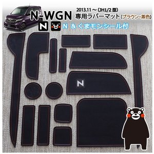 ホンダ N-WGN専用 くまモン付きインテリアラバーマット(ブラウン・茶色)(取説・保証付) ゴムマット ドアポケットマットフロアマット HONDA N-WGN カスタム|jusby-auto