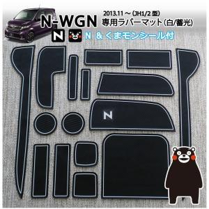 ホンダ N-WGN専用 くまモン付きインテリアラバーマット(ホワイト・蓄光タイプ)(取説・保証付)ゴムマット ドアポケットマットフロアマット N-WGNカスタム|jusby-auto