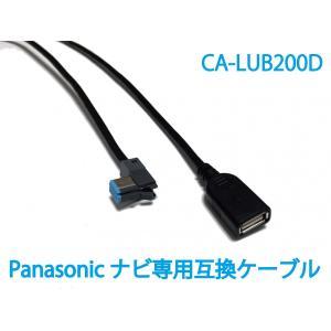 パナソニック/ストラーダ用 CA-LUB200D 互換USBケーブル(2年保証付)カーナビ用(Pan...
