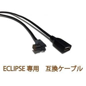 イクリプスナビ(ECLIPSE)専用 USB111互換ケーブル(2年保証付) USB接続コードAVN...