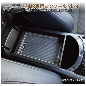 C-HR専用センターコンソールトレイ(ホワイト・白)・小物入れ・ラバーマット付(ZYX10/NGX50) 社外品 コンソールボックス/小物入れ/パーツ/アクセサリー|jusby-auto