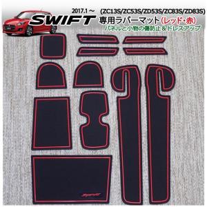 2017.1- 新型スイフト&スイフトスポーツ(SWIFT) インテリアラバーマット ゴムマット(赤色/レッド) ドアポケットマット コンソールマット ZC33S等 jusby-auto