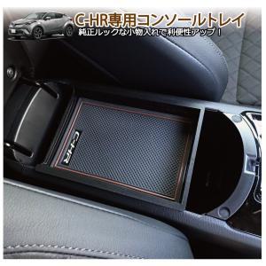 C-HR専用センターコンソールトレイ(ブラウン)・小物入れ・ラバーマット付(ZYX10/NGX50) 社外品 コンソールボックス/小物入れ/パーツ/アクセサリー|jusby-auto