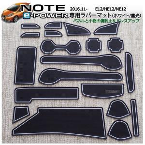 (取説&保証付)ノートe-Power専用 インテリアラバーマット(ホワイト/蓄光) ドアポケットマット コンソールゴムマット NOTE HE12/NE12|jusby-auto
