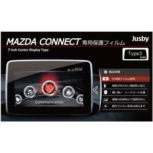 マツダ新型CX-8 / CX-5(KF系 2代目)専用 マツダコネクト専用高品質保護フィルムTYPE3 MAZDA CX5 3DA-KG2P|jusby-auto