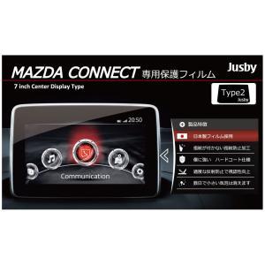 マツダ アクセラ後期/アテンザ前期 専用 マツダコネクト専用フレックスタイム高品質保護フィルムTYPE 2 MAZDA 保護シート パーツアクセサリー|jusby-auto