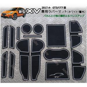 スバル新型XV(2代目)専用 インテリアラバーマット(白/蓄光)2017.4- ドアポケットマット スバル・SUBARU XV(GT3/GT7型) ホワイト jusby-auto