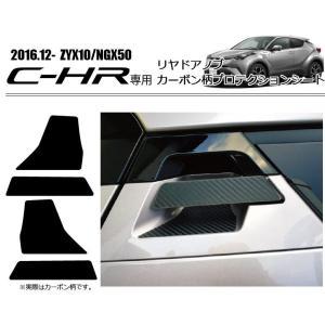 C-HR専用 リヤドアノブ カーボン柄プロテクションシート 傷防止&ドレスアップに最適(ZYX10/NGX50) TOYOTA トヨタ|jusby-auto