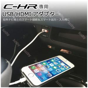 C-HR(ZYX10/NGX50)専用 USB/HDMIアダプターKIT ナビとの接続をスマートに iPod対応USB入力端子 カーナビとの接続に|jusby-auto